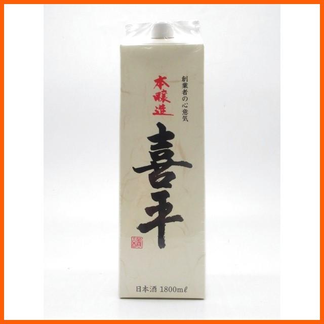 喜平 本醸造 パック 1.8L 1800ml【あす着対応】