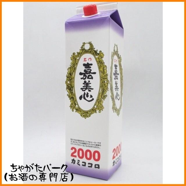 嘉美心(かみこころ) 名作 パック 2L 2000ml【...