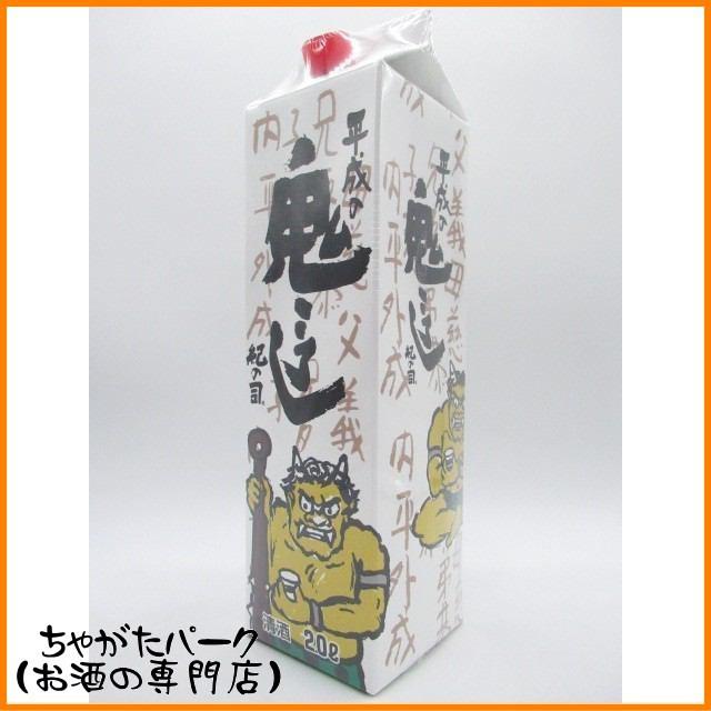 平成の鬼ころし パック 2L ■料理酒にも 2000ml...