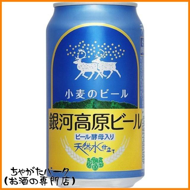 銀河高原ビール 小麦のビール 350ml×6缶セット 3...