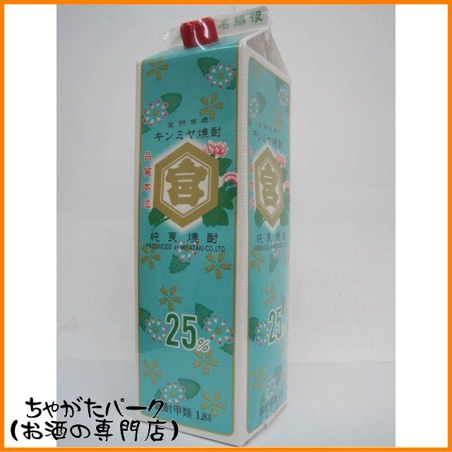 宮崎本店 キンミヤ焼酎 紙パック 25度 1800ml ■...