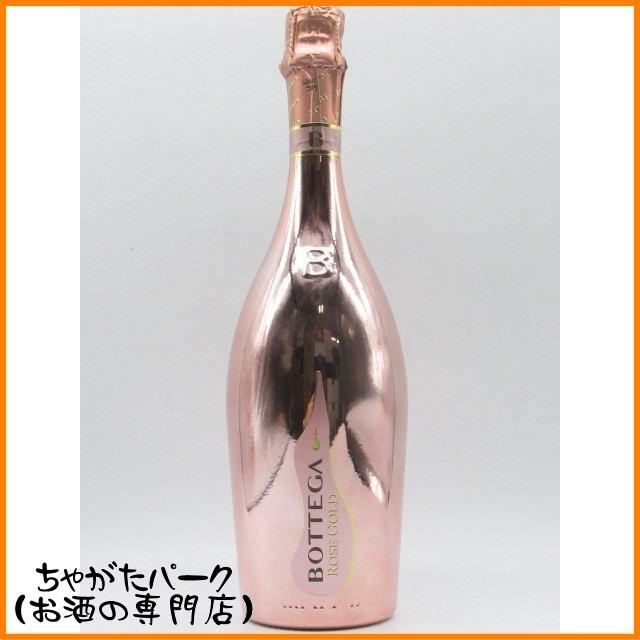 ボッテガ ピンク ゴールド ロゼ 750ml【あす着対...