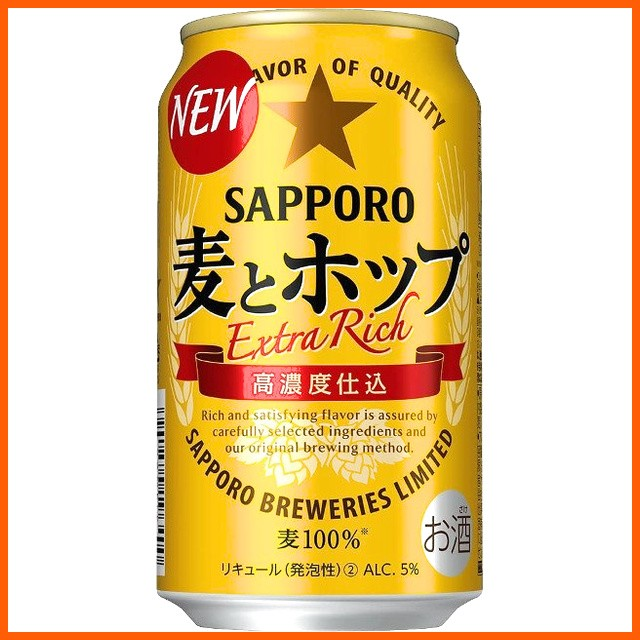 サッポロ 麦とホップ 350ml×1ケース(24本) ■3...