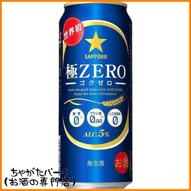 サッポロ 極ZERO (ゴクゼロ) 発泡酒 500ml×1ケー...