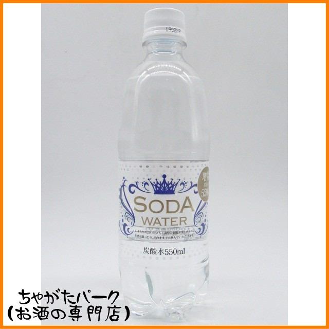 寿屋 ソーダウォーター (炭酸水) ペットボトル 55...
