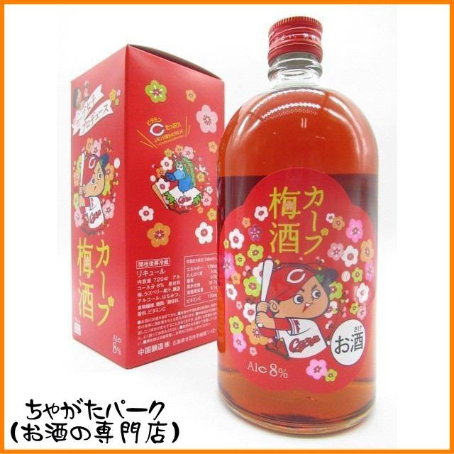 カープ梅酒 (広島カープ公認) 8度 720ml【あす着...