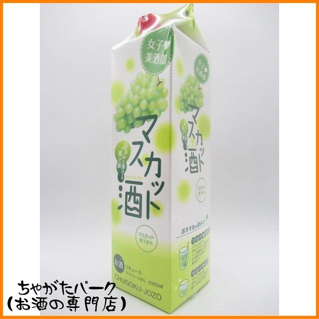 女子美酒部 マスカット酒 パック 2000ml 【あす着...