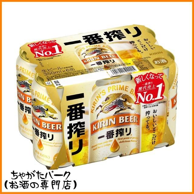 キリン 一番搾り 350ml×6缶パック