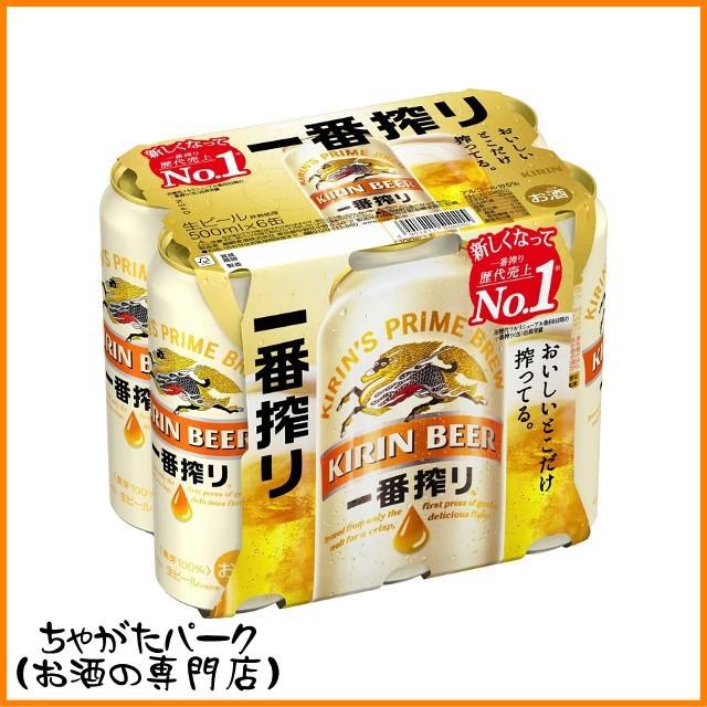 キリン 一番搾り 500ml×6缶パック