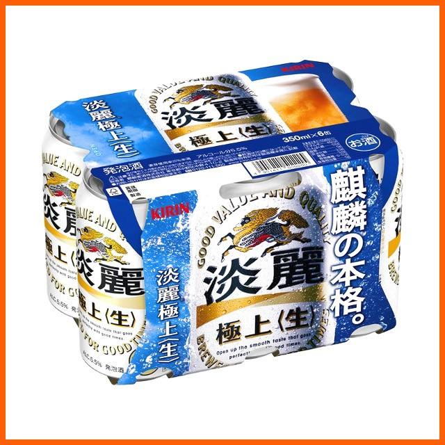 キリン 淡麗 極上 350ml×6缶パック