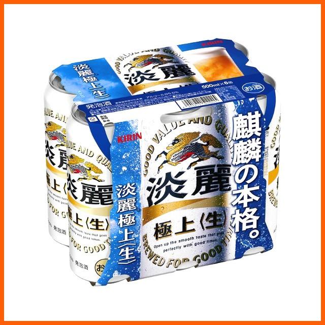 キリン 淡麗 極上 500ml×6缶パック