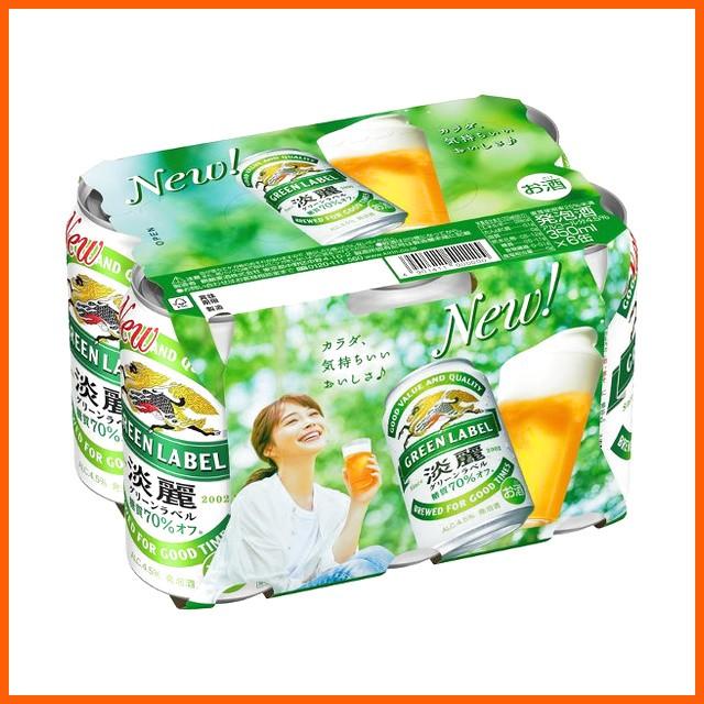 キリン 淡麗グリーンラベル 350ml×6缶パック