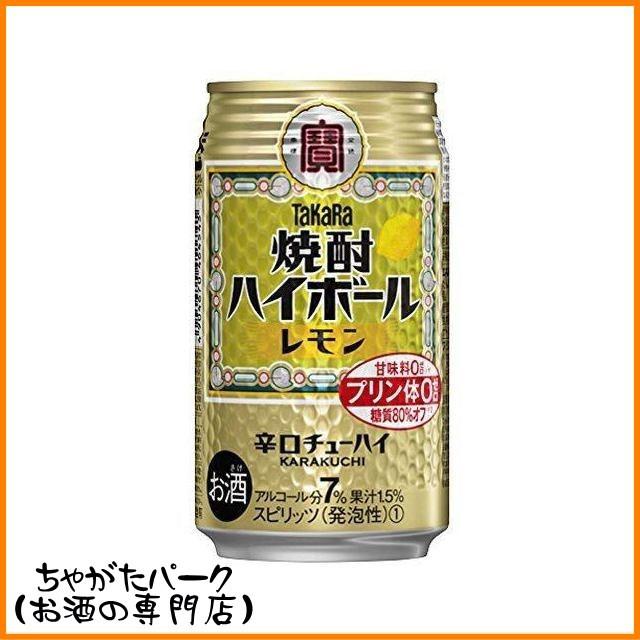 宝 焼酎ハイボール レモン 350ml×1ケース(24本...