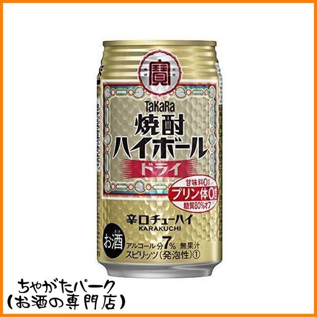 宝 焼酎ハイボール ドライ 350ml×1ケース(24本...