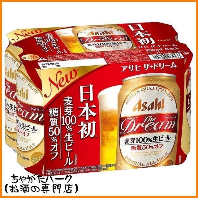 アサヒ ザ・ドリーム 350ml×6缶パック