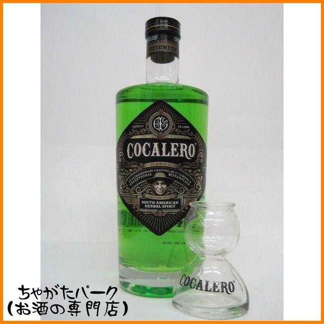 [特製グラス付き] コカレロ COCALERO コカの葉の...