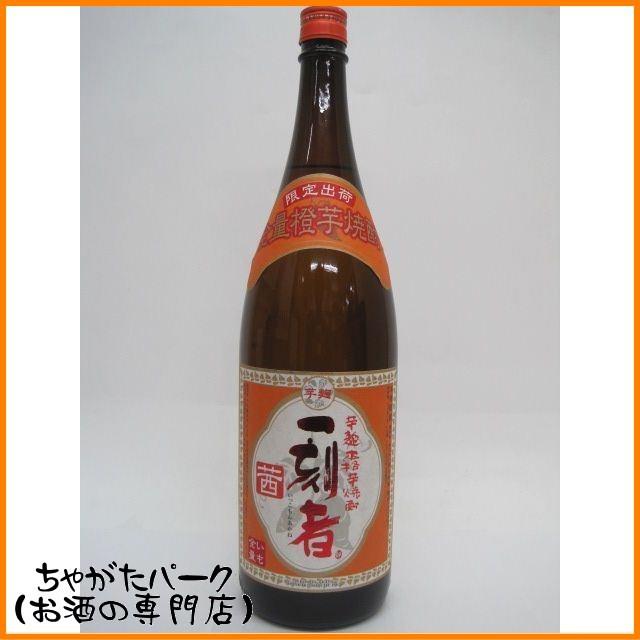 一刻者 茜 (あかね) 全量橙芋焼酎 25度 1800ml【...