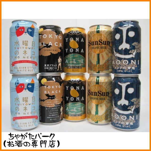 ヤッホーブルーイングの人気地ビール飲み比べ (5...