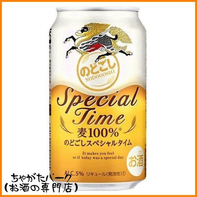 キリン のどごし スペシャルタイム 350ml×1ケー...