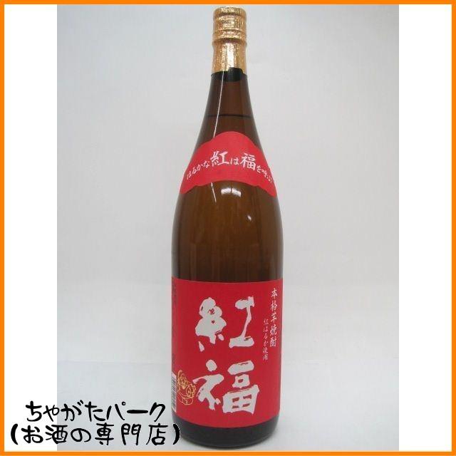 房の露 紅福 芋焼酎 25度 1800ml【あす着対応】