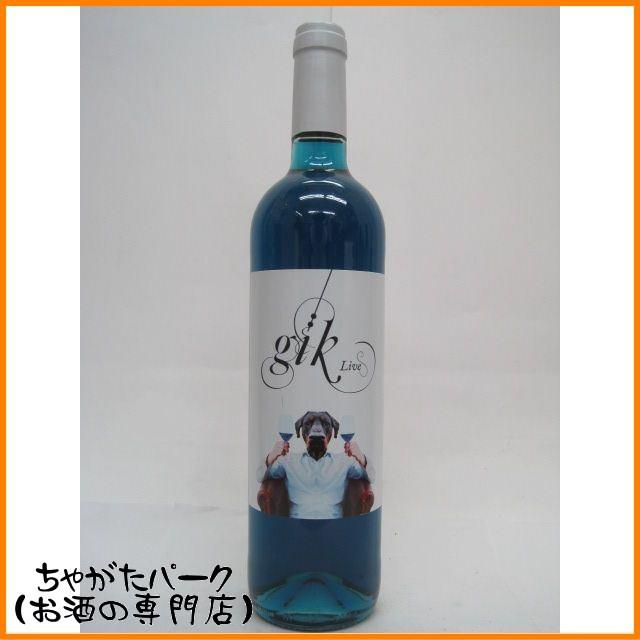 ジック gik ブルーワイン 750ml ■世界初の青ワイ...