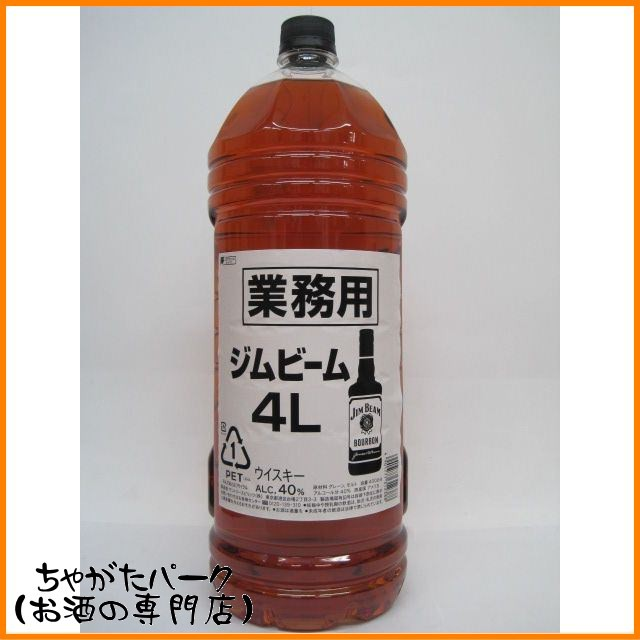 ジムビーム ホワイト 業務用 ペットボトル 40度 4...