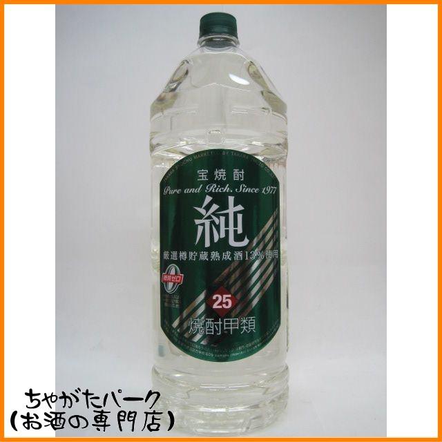 宝焼酎 純 25度 4000ml【あす着対応】