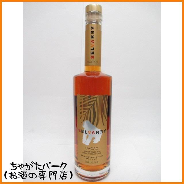 セルバレイ カカオ ラム 35度 750ml ■グラミー賞...