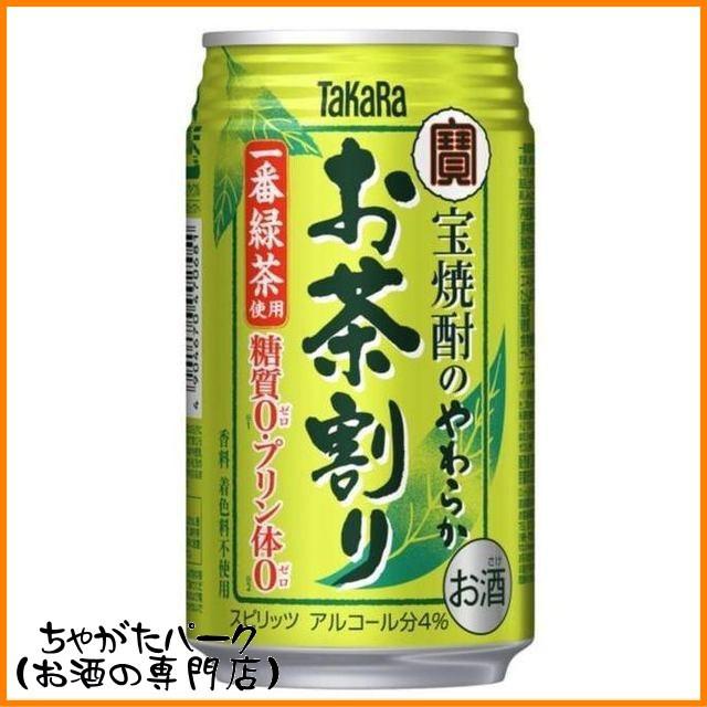 宝 やわらかお茶割り 335ml×1ケース(24本) ■3...