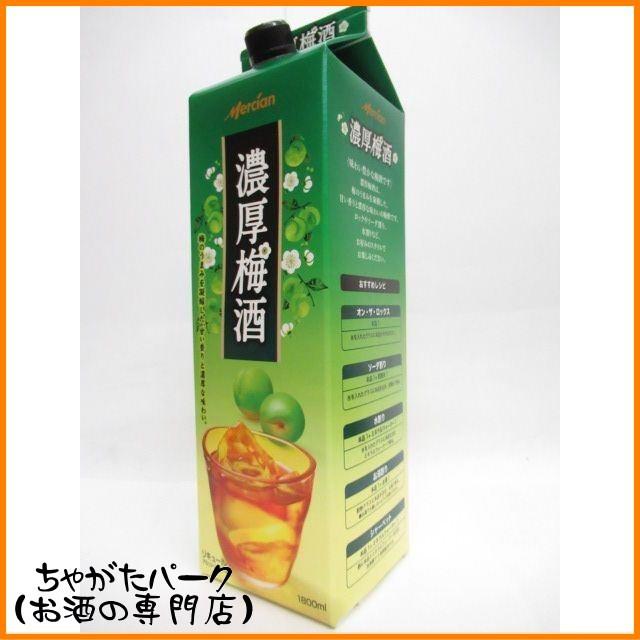 メルシャン 濃厚梅酒 紙パック 12度 1800ml 【あ...