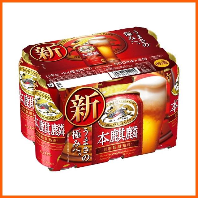 キリン 本麒麟 350ml×6缶パック