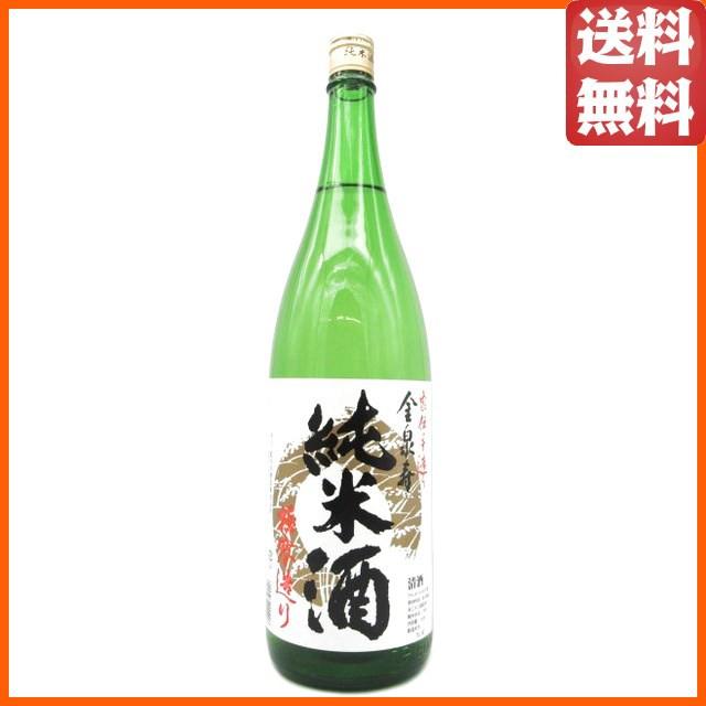 金泉寿(きんせんことぶき) 純米酒 極寒造り 家伝...