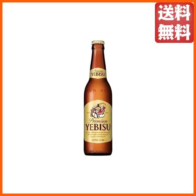 サッポロ エビス 小瓶 334ml×6本セット【ビール...