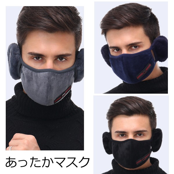 マスク 冬用 【あったかマスク】 イヤーマフ イヤ...
