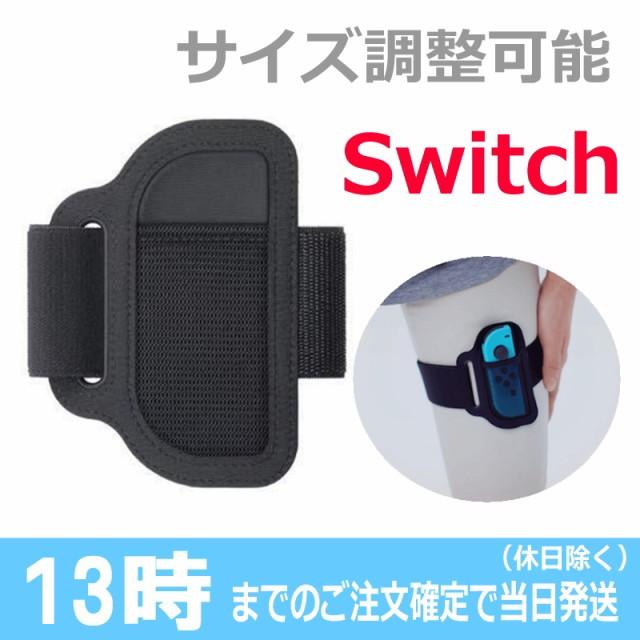 任天堂 Nintendo ニンテンドー スイッチ レッグバ...