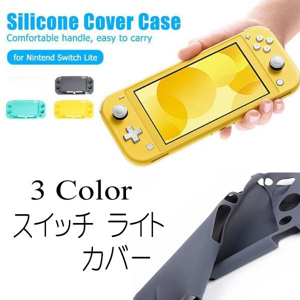 スイッチライト カバー ケース 【Switch Lite】 ...