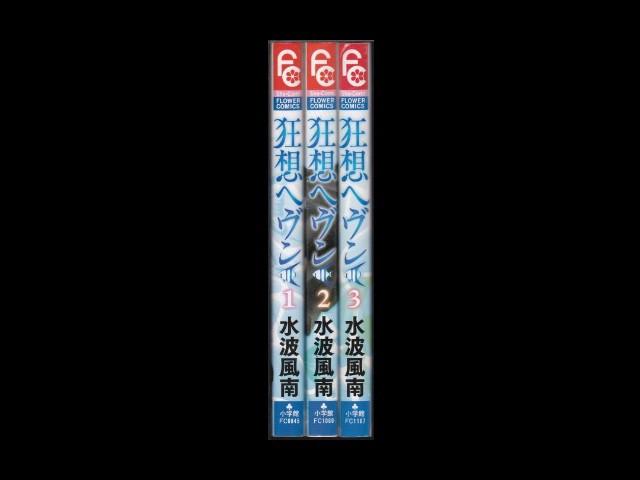 【代引手数料 0円】 狂想ヘヴン 水波風南 [1-3巻...