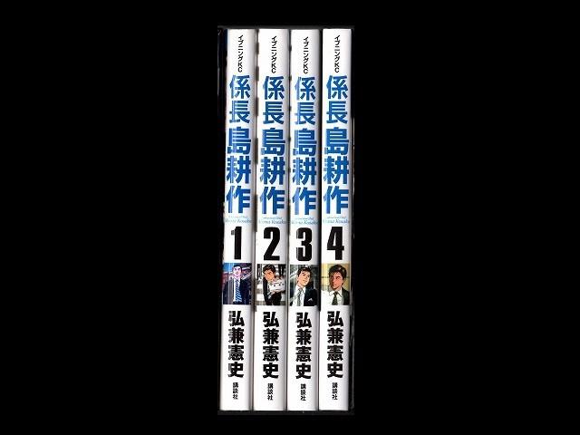 【代引手数料 0円】係長島耕作 弘兼憲史 [1-4巻 ...