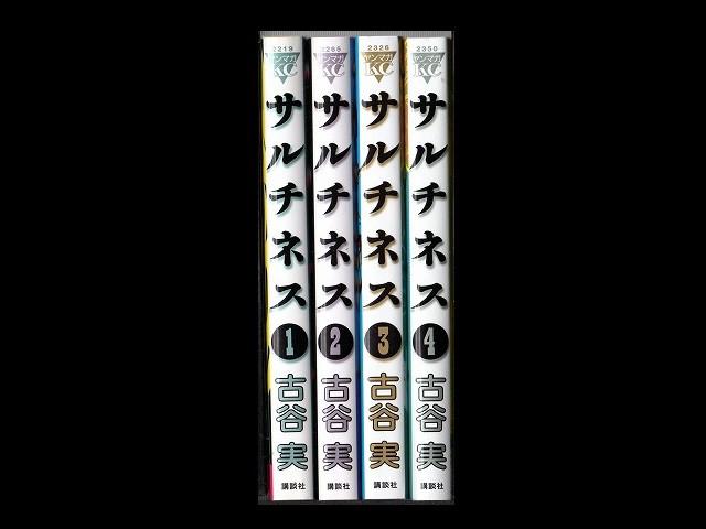 【代引手数料 0円】 サルチネス 古谷実 [1-4巻 ...
