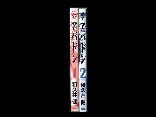【代引手数料 0円】アバドン 和久井健 [1-2巻 漫...