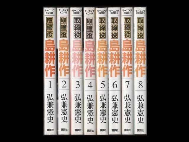 【代引手数料 0円】取締役島耕作 弘兼憲史 [1-8...
