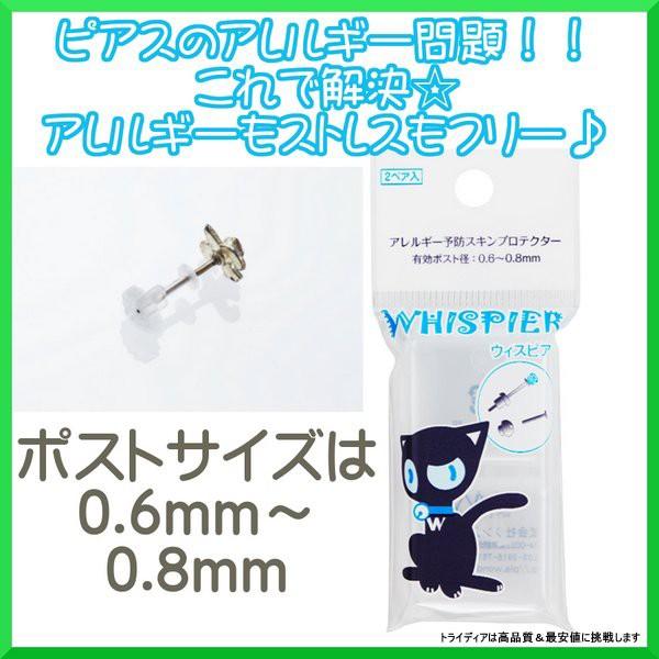 ウィスピア 金属アレルギー予防スキンプロテクタ...