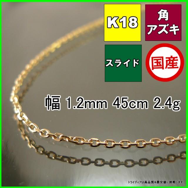 K18金 角小豆 アズキ ネックレス幅1.2mm45cm2.4g...