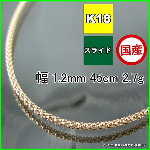 K18金 ラズベリーネックレス幅1.2mm45cm2.7gスラ...