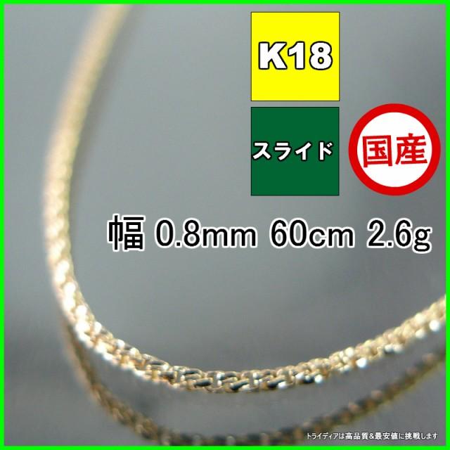 K18金 スリーファイブネックレス幅0.8mm60cm2.6g...