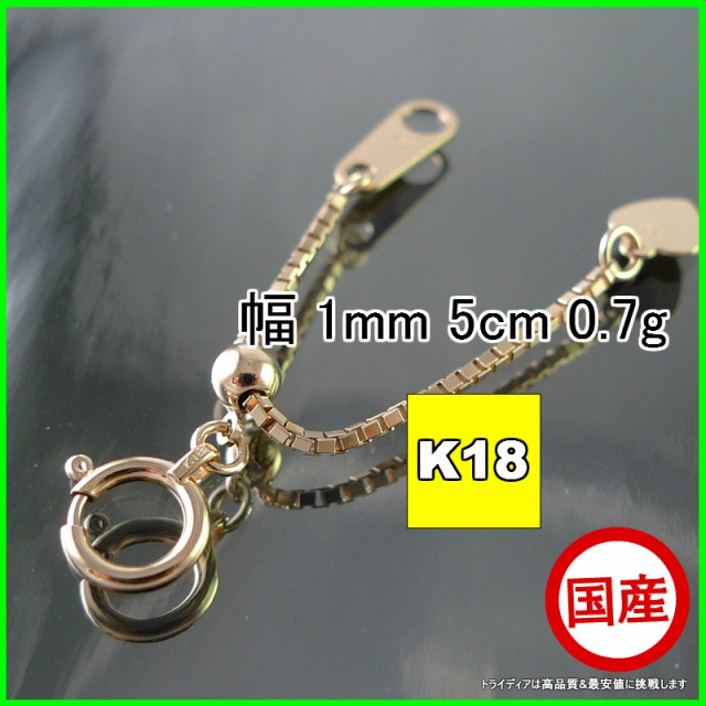 K18金 アジャスターチェーン幅1mm5cm0.5gスライド...
