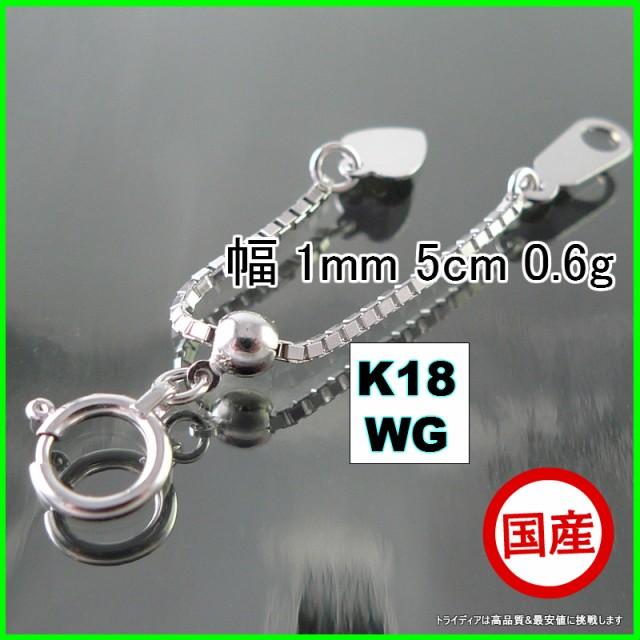 K18WG アジャスターチェーン幅1mm5cm0.5gスライド...
