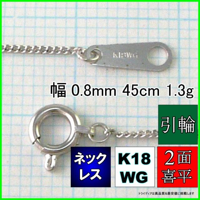 K18WG 2面喜平ネックレス幅0.8mm45cm1.3g引輪G024...
