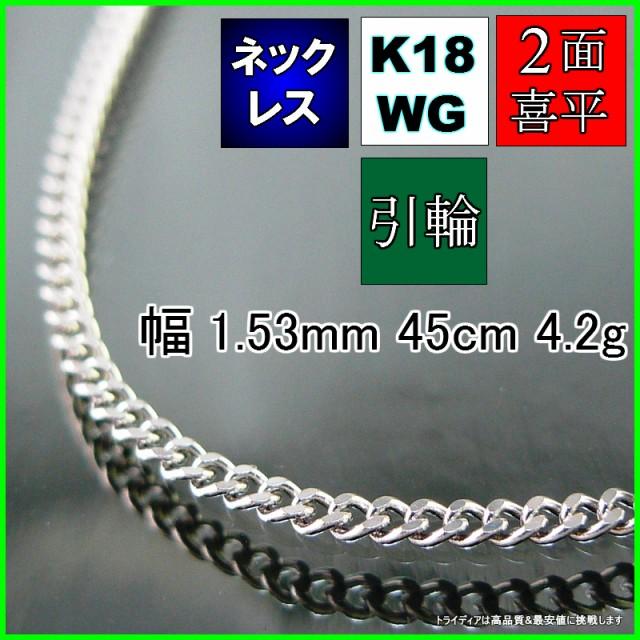 K18WG 2面喜平ネックレス幅1.5mm45cm4.2g引輪G045...