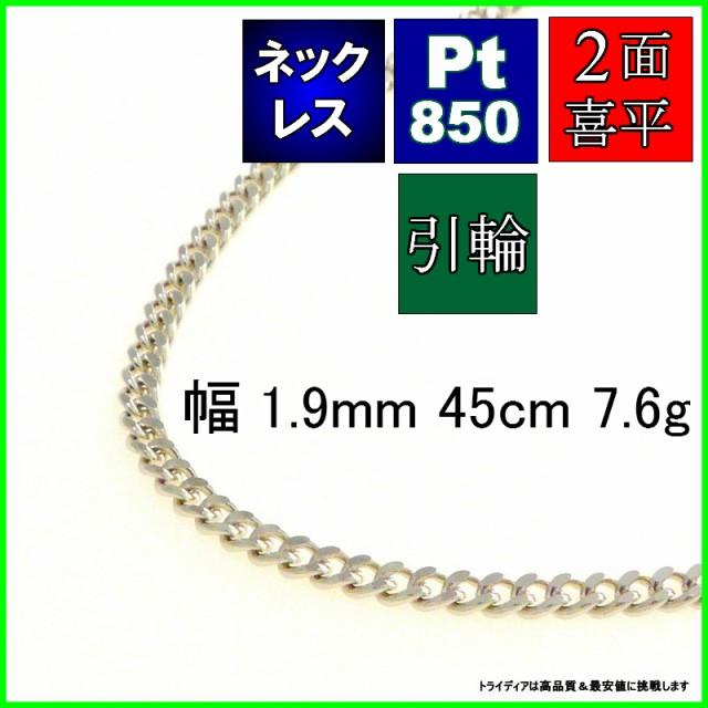 プラチナPt850 2面喜平ネックレス幅1.9mm45cm7.5g...